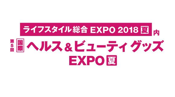 第5回 国際 へルス&ビューティグッズ EXPO 夏